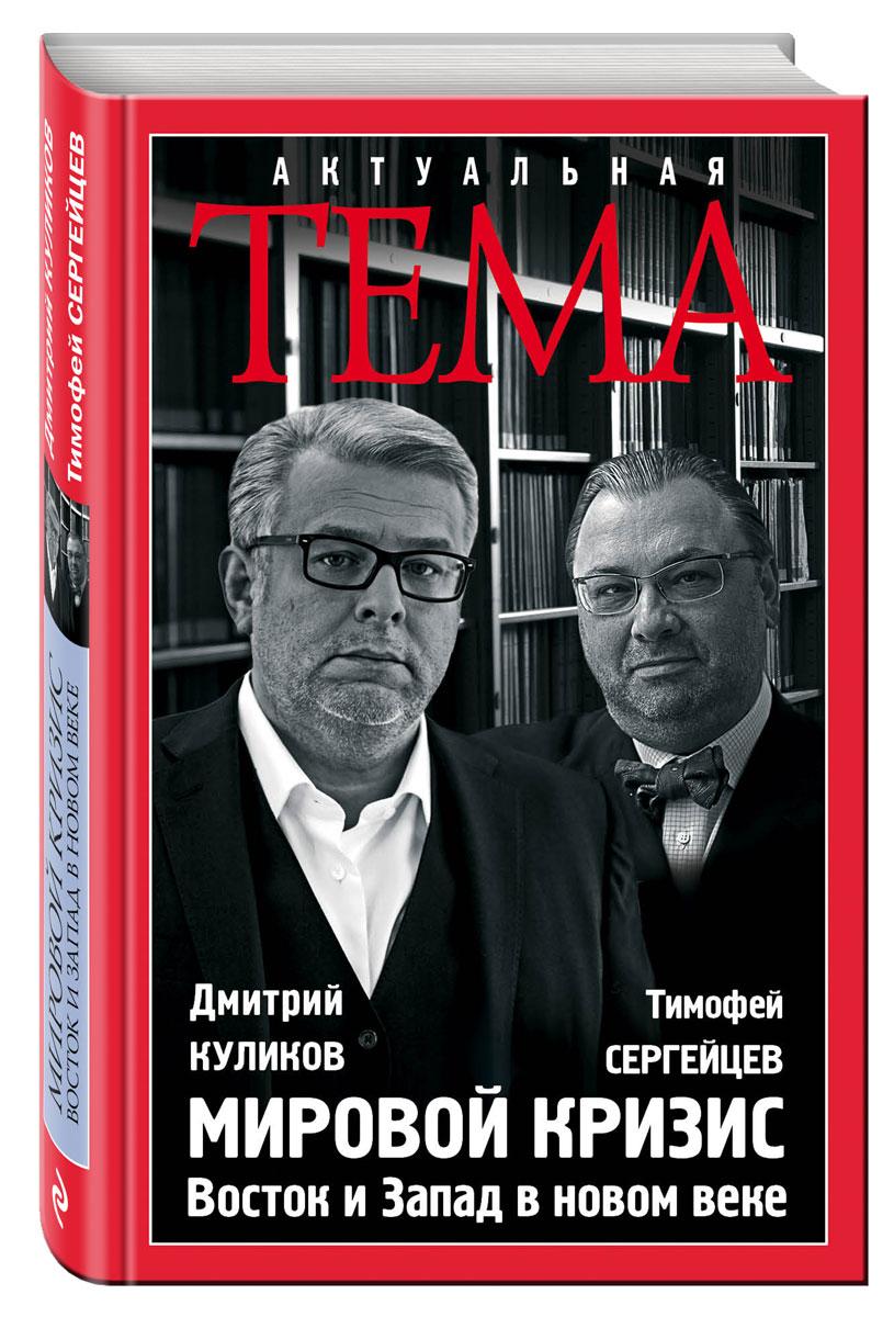 Дмитрий Куликов, Тимофей Сергейцев Мировой кризис. Восток и Запад в новом веке