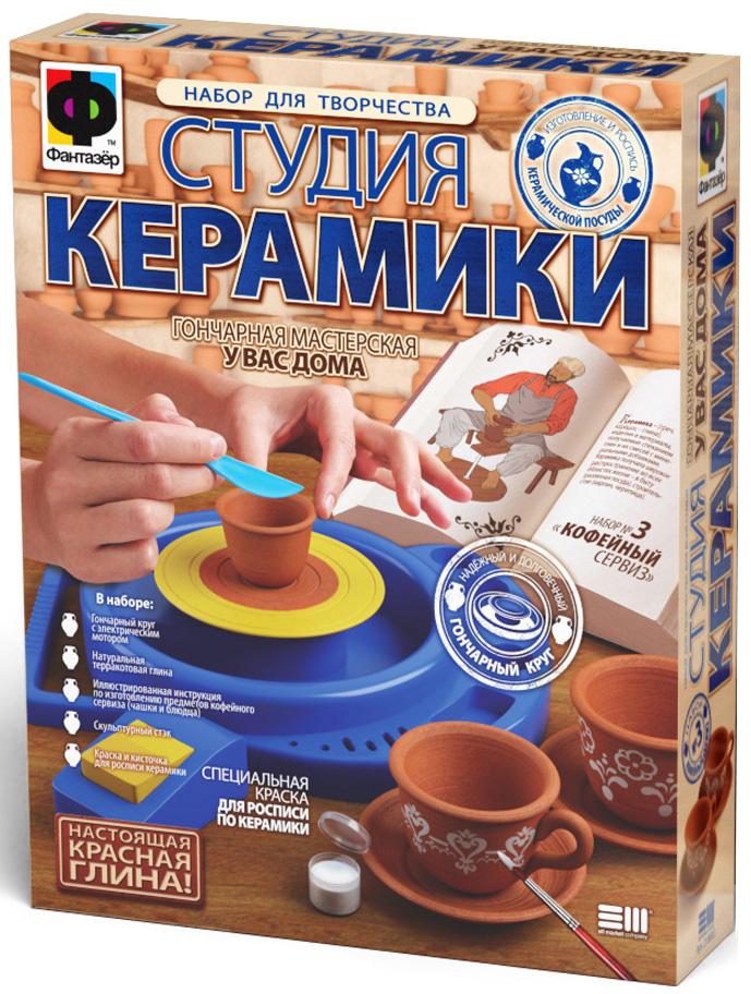Фантазер Набор для лепки на гончарном круге Кофейный сервиз