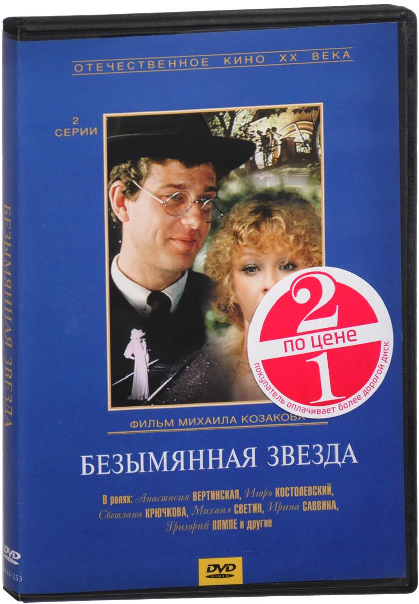 2в1 Литературная классика на экране: Безымянная звезда. 01-02 серии / Безумный день, или Женитьба Фигаро. 01-02 серии (2 DVD)