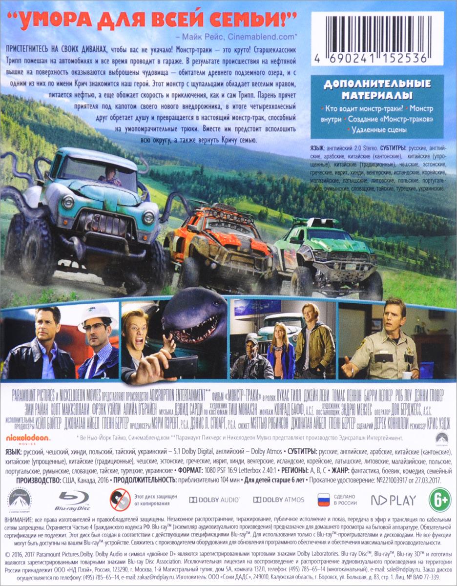Монстр-траки (Blu-ray) Paramount Pictures