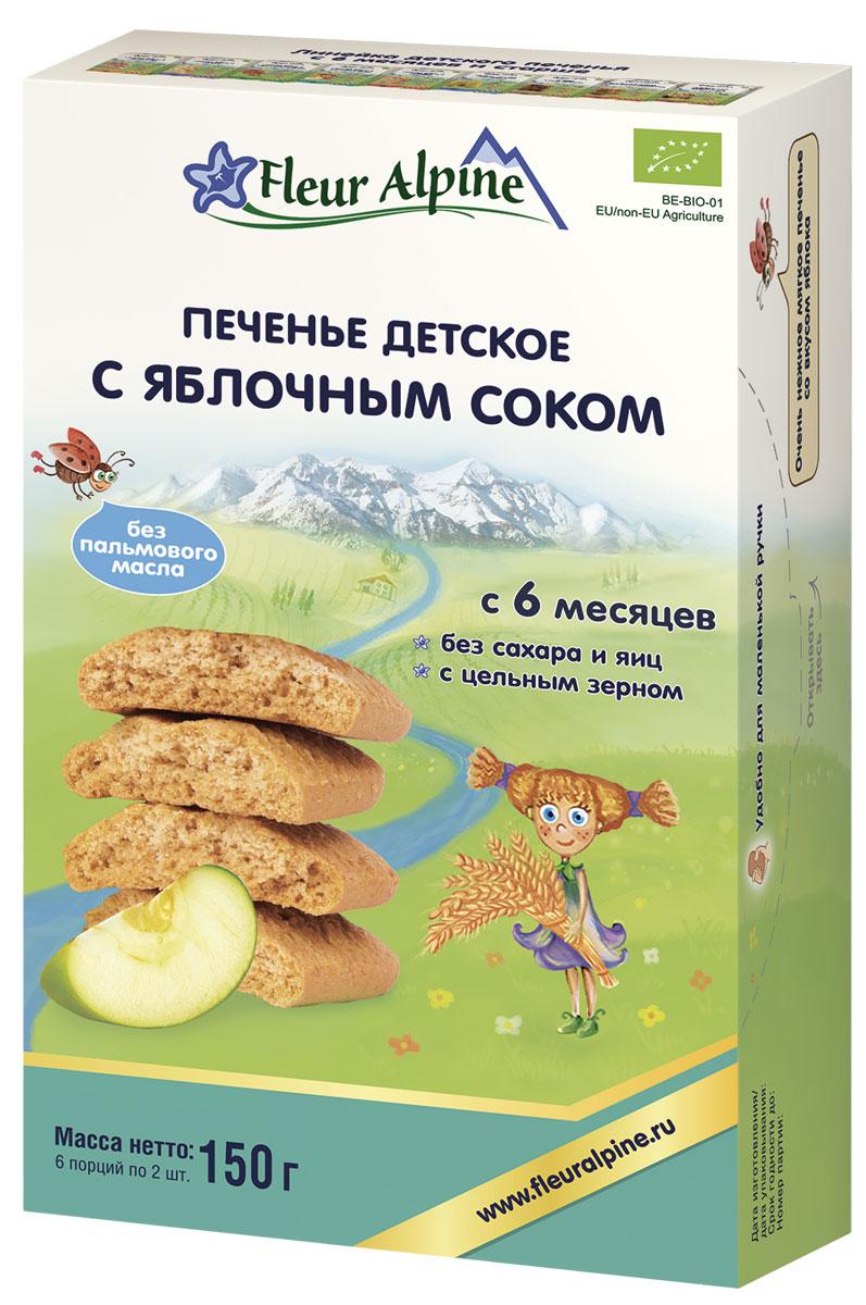 Fleur Alpine Organic С яблочным соком печенье детское, с 6 месяцев, 150 г печенье расти большой печенье со вкусом яблока с 6 мес 200 г