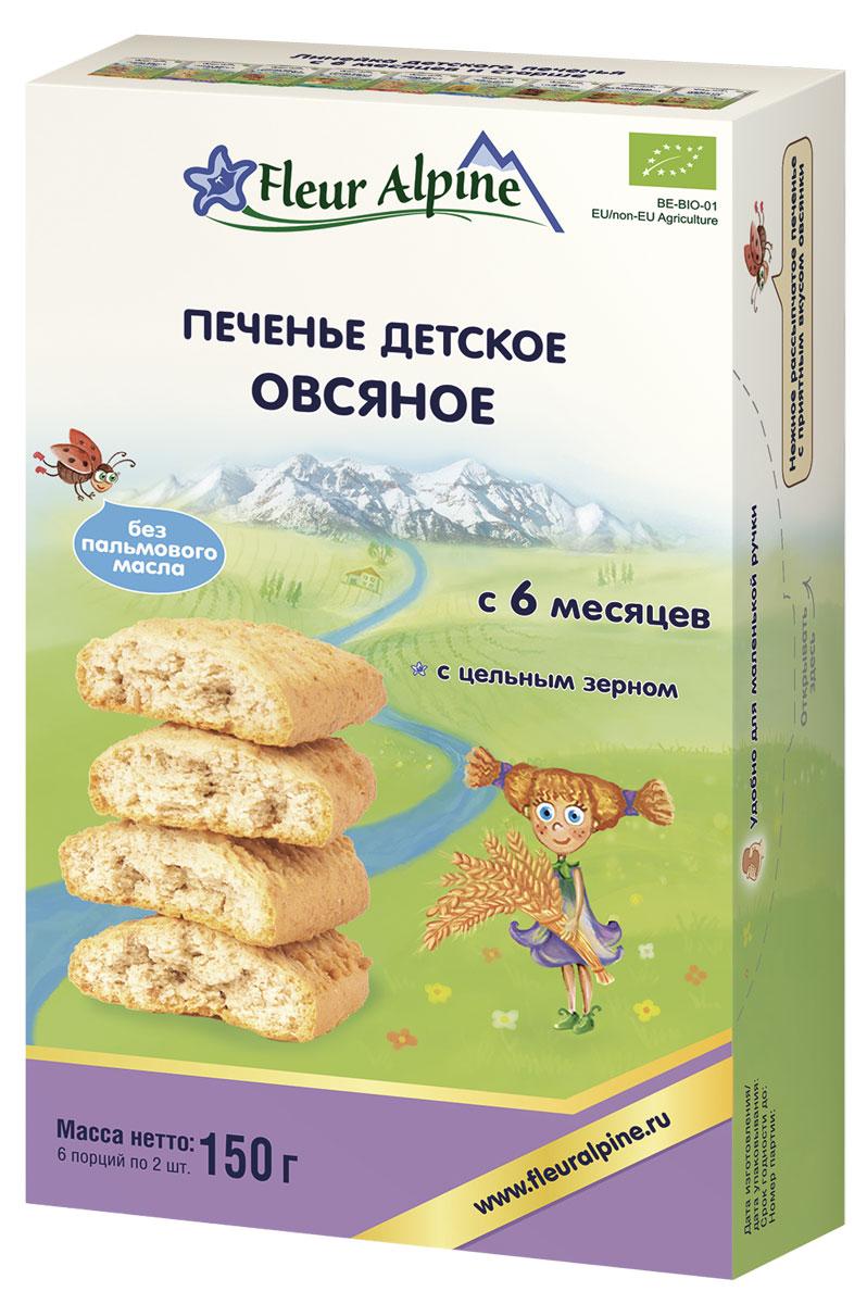 Fleur Alpine Organic Овсяное печенье детское, с 6 месяцев, 150 г fleur alpine organic с какао печенье детское с 9 месяцев 150 г