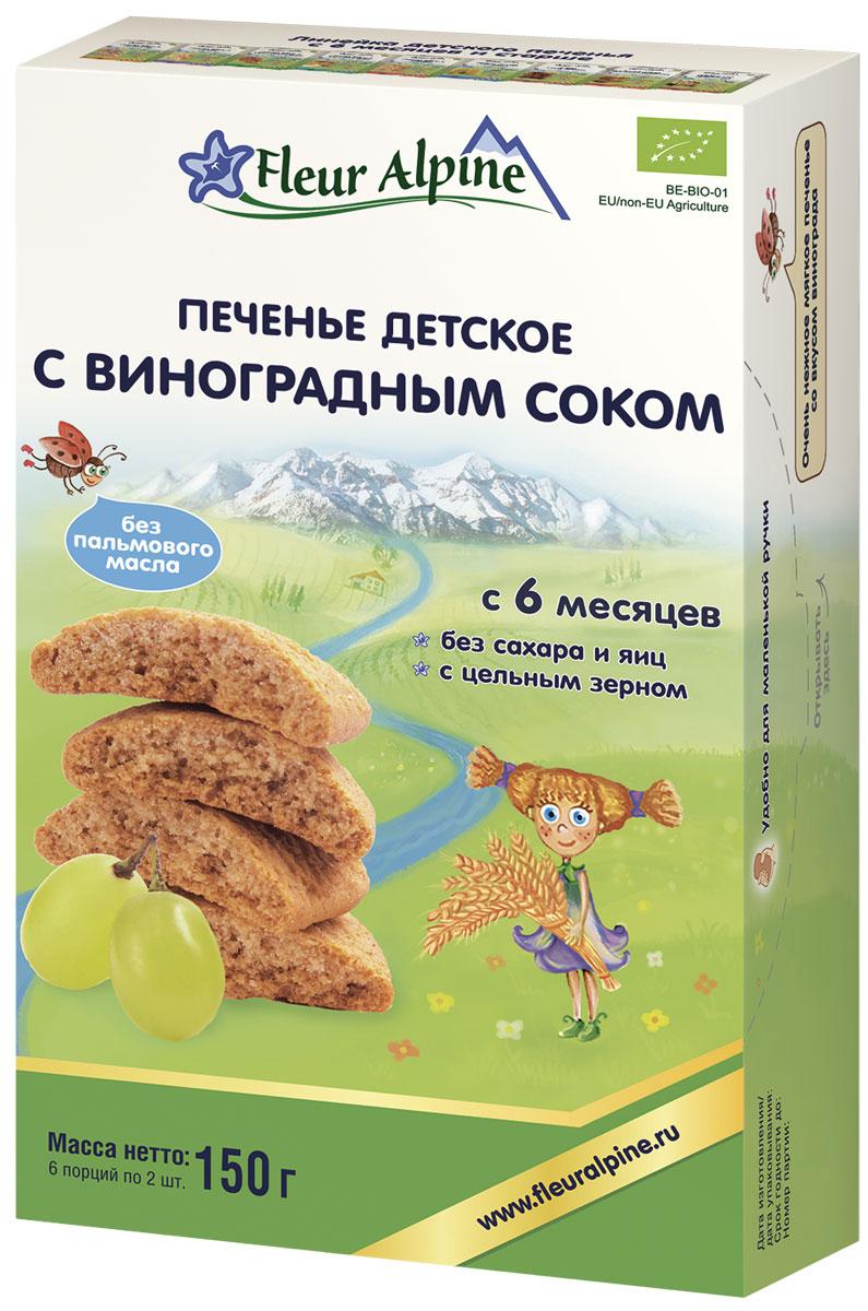 Fleur Alpine Organic С виноградным соком печенье детское, с 6 месяцев, 150 г масло fleur alpine детское оливковое масло 10 мл