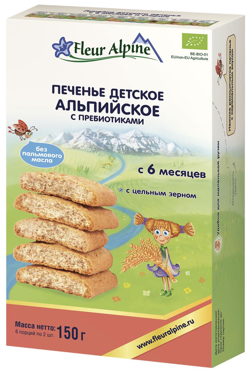Fleur Alpine Organic Альпийское с пребиотиками печенье детское, с 6 месяцев, 150 г fleur alpine organic с какао печенье детское с 9 месяцев 150 г