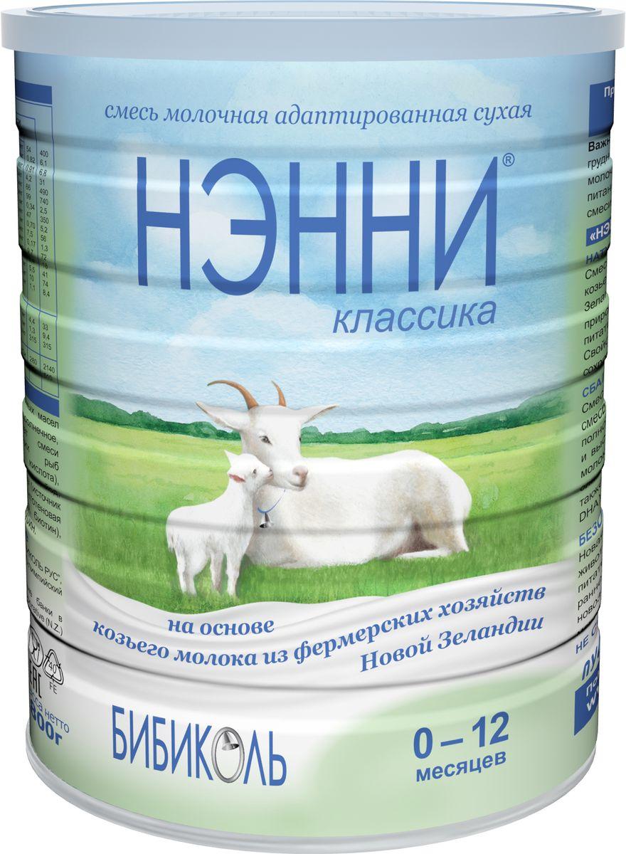 Нэнни Классика молочная смесь на основе козьего молока, с рождения, 800 г9421025231100НЭННИ КЛАССИКАНа основе натурального козьего молокаАдаптированная сухая молочная смесь для детей с рождения до 1 годаПРОДУКТ МОМЕНТАЛЬНОГО ПРИГОТОВЛЕНИЯ для детского питанияЛучшее питание для младенца – грудное молоко. При невозможности или недостаточности грудного вскармливания, перед применением смеси посоветуйтесь с врачом. Дети, склонные к острым аллергическим реакциям, должны получать любые молочные смеси под наблюдением врача.ДЛЯ КОГО СОЗДАНЫ СМЕСИ НЭННИ:• Для здоровых детей;• Для детей с непереносимостью белков коровьего молока и риском развития пищевой аллергии.СМЕСИ НЭННИ – 5 ФАКТОРОВ ОПТИМАЛЬНОГО ВЫБОРА: • Близость к женскому молокуМолоко новозеландских коз по структуре белка ближе к женскому молоку, чем коровье. Поэтому смеси Нэнни сделаны на его основе.• Сбалансированность составаВ смесях НЭННИ есть все питательные компоненты, необходимые для полноценного роста и развития ребенка. Количества белка сбалансировано, чтобы снизить нагрузку на организм. Смесь НЭННИ Классика дополнительно обогащена жирными кислотами Омега-3 (DHA) и Омега-6 (ARA), так как они важны для развития мозга и зрения ребенка. В смеси НЭННИ не добавляются подсластители. В смеси НЭННИ Классика единственным углеводом является лактоза – природный молочный сахар, поддерживающий здоровую микрофлору кишечника. • НатуральностьМолочные смеси Нэнни производятся на основе натурального цельного козьего молока и имеют мягкий сливочный вкус. Смеси уникальны, так как большинство важнейших компонентов, в том числе и нуклеотиды, содержатся в цельном козьем молоке естественным образом, и сохраняются в процессе производства.• Экологическая чистотаНовая Зеландия - одна из самых экологически чистых страна в мире. Козочки, на основе молока которых созданы смеси Нэнни, в течение всего года питаются свежей травой, в отличие от европейских коз, получающих зерновые комбикорма.• Возможность кормления детей с непереносимостью бе
