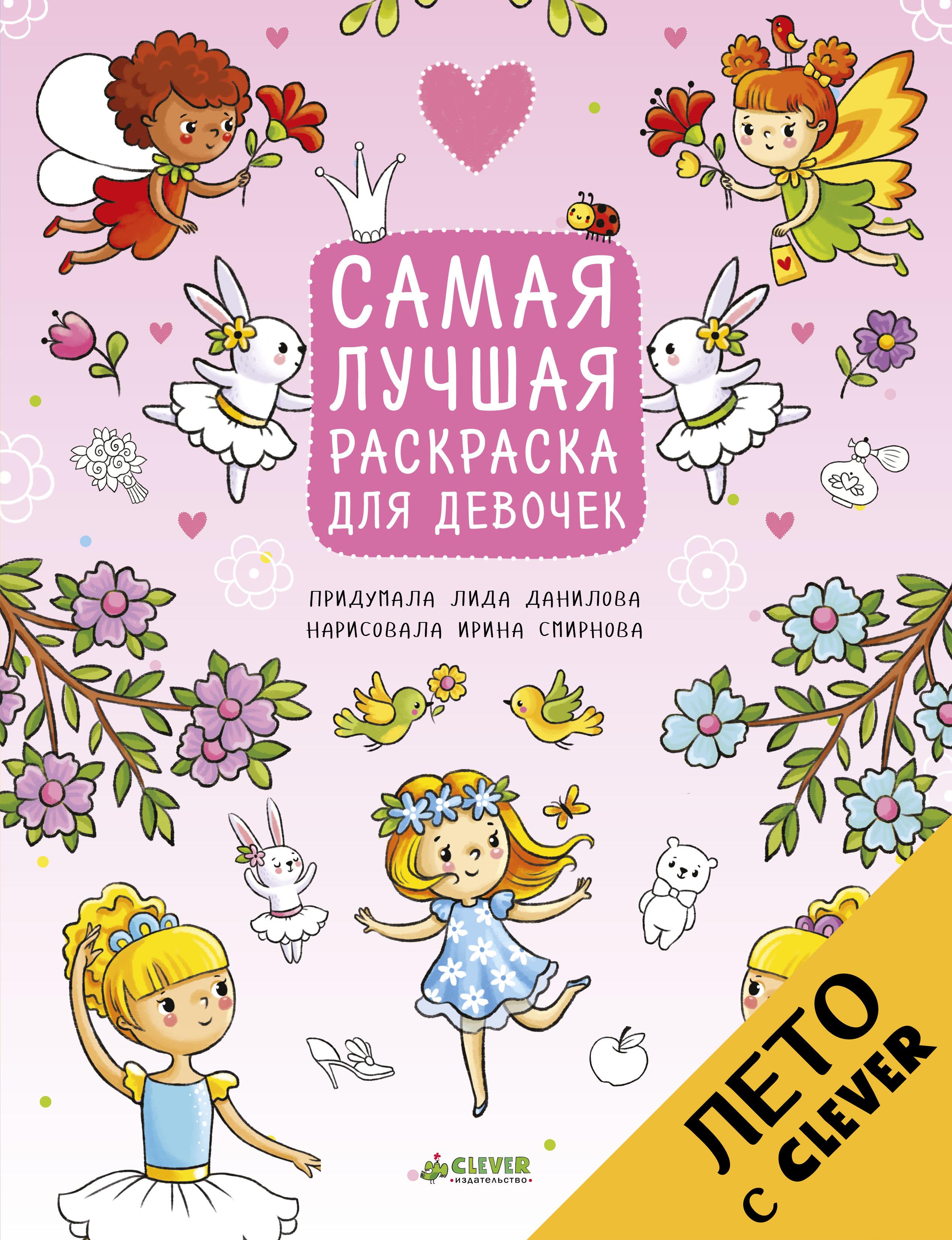 Лида Данилова Самая лучшая раскраска для девочек данилова л самая лучшая раскраска для мальчиков