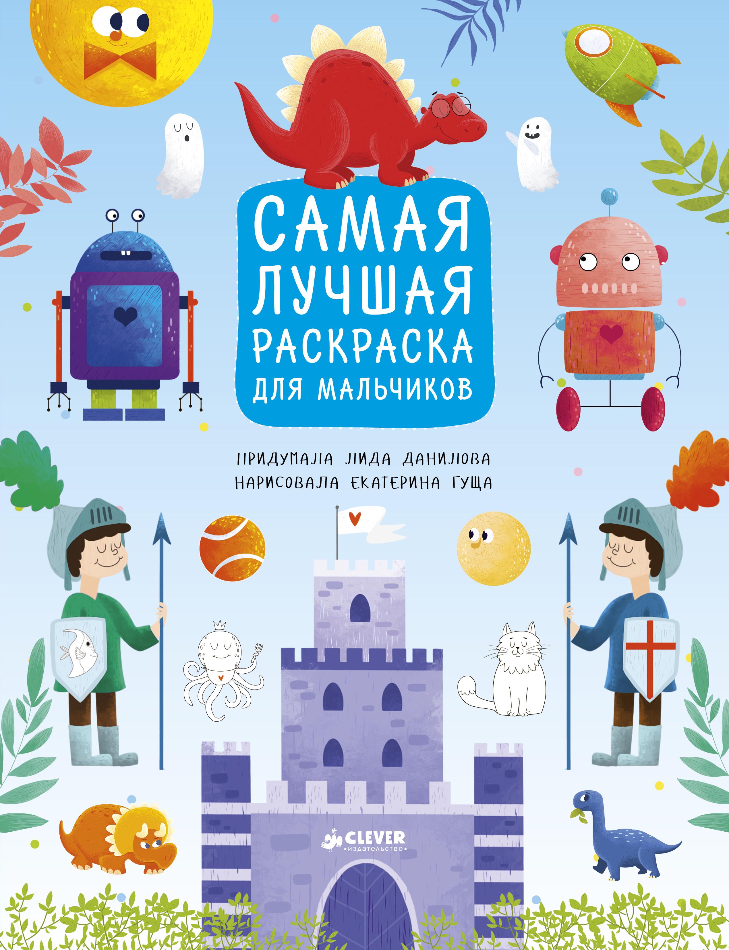 Лида Данилова Самая лучшая раскраска для мальчиков данилова а в прекрасный возраст чтобы умереть