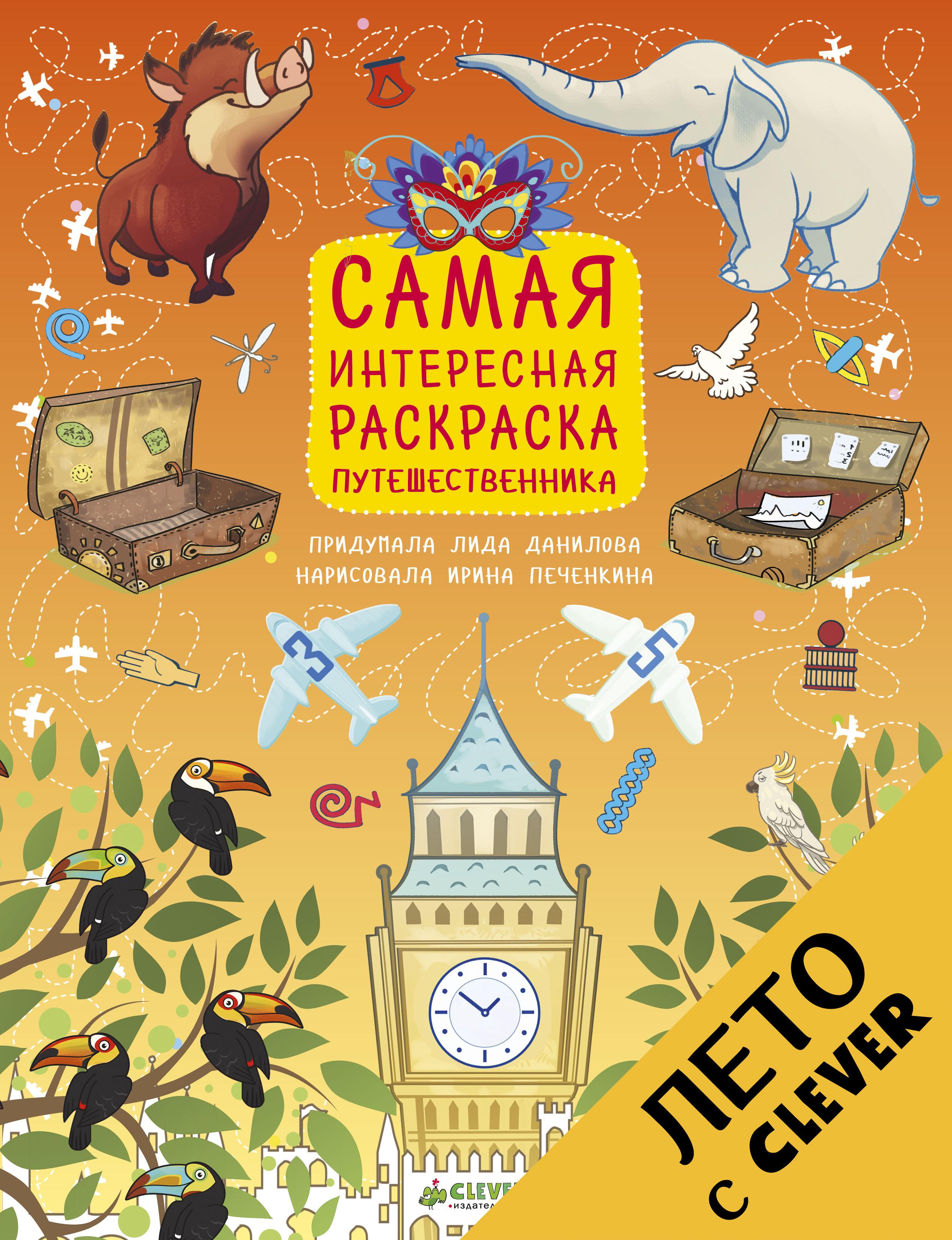 Лида Данилова Самая интересная раскраска путешественника данилова а в прекрасный возраст чтобы умереть