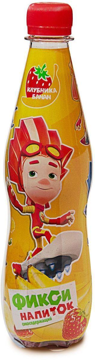 Фиксики Клубника Банан детский сокосодержащий напиток, 0,4 л напиток родной сокосодержащий яблочный
