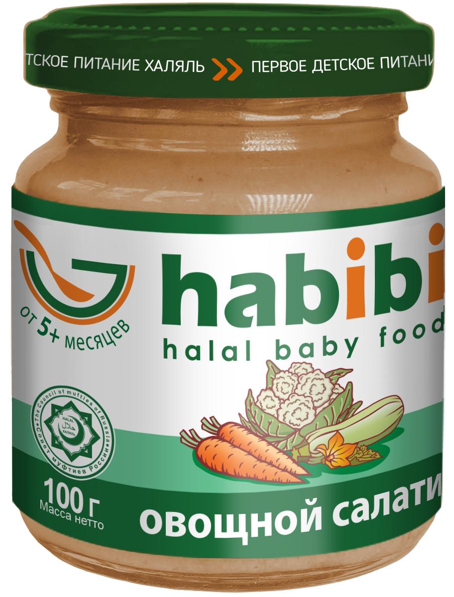 Нabibi пюре овощной салатик, 100 г4610015300109Многокомпонентные овощные пюре habibi - это пюре, которые производятся в соответствии с жестким требованиями халяль, касающимся производства продуктов питания. То, чем часто злоупотребляют некоторые производители - под строжайшим запретом. Статус habibi подтвержден документально, т.к. продукция сертифицирована в СДС Халяль. Они прекрасно подходят для начала прикорма. Благодаря нежной консистенции малышу будет легко кушать пюре, а заботливо выращенные специальные сорта моркови, кабачков и цветной капусты делают продукт очень полезным для растущего малыша. В состав пюре входит большое количество полезных минералов, микроэлементов, витаминов. Все это многообразие питательных веществ способствует оптимальному развитию организма. Состав пюре полностью натурален: в нем нет ГМО, соли, крахмала и других загустителей, красителей, ароматизаторов, консервантов. habibi - первое детское питание халяль!Продукт изготовлен согласно ГОСТ 32217-2013. Рекомендуется для детей старше 5 месяцев.Пищевая ценность на 100 г продукта: белки – 0,8 г., углеводы – 3,6 г., жиры – 0,1 г., пищевые волокна – 2,0 г., калий – 130 мг. Рекомендации по употреблению: для детей старше 5 месяцев начинайте с 1 чайной ложки 2 раза в день, постепенно увеличивая порцию до 50 г в день к 12 месяцам. Перед употреблением необходимое количество подогреть до температуры кормления на водяной бане, перемешать. Повторно подвергать продукт термической обработке нельзя. Чтобы предотвратить повреждение банки, не используйте металлическую ложку. Не используйте, если у ребенка аллергия на какой-либо компонент в составе данного продукта.Не используйте продукт, если при открытии крышки не произошло щелчка! Внимание! При транспортировке может произойти нарушение герметичности упаковки. Попробуйте продукт перед кормлением ребенка.