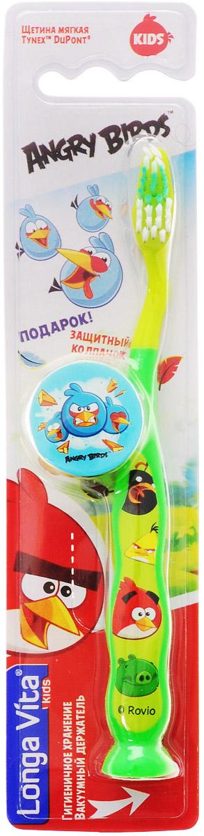 Longa Vita Детская зубная щетка с защитным колпачком Angry Birds от 5 лет цвет салатовый зеленый125197_салатовый, зеленыйДетская зубная щетка Longa Vita Angry Birds предназначена для детей от пяти лет. Щетка имеет эргономичную ручку, чистящую головку округлой формы, цветовое полемягкой щетины для оптимального дозирования пасты и специальную мягкую поверхностьдля чистки языка. Мягкая щетина не травмирует зубы и десны, бережно очищая ротовую полость. Зубнаящетка оснащена специальным защитным колпачком, который защитит ее от загрязнений.Вакуумный держатель обеспечивает гигиеничное хранение. Стоматологи рекомендуют менять зубную щетку каждые 3 месяца. Ребенок должен чиститьзубы под присмотром взрослых.