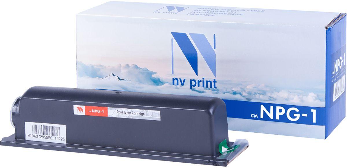 NV Print NPG1, Black тонер-туба для Canon NP1015/1215/1215S/1218/1318/1510/1520/1530/1550/2010/2020/6020/6116/6216/6220/6317/6320/6416NV-NPG1Тонер-туба NVP лазерный совместимый Canon, производитель NV Print, модель NV-NPG-1 для Canon NP1015/1215/1215S/1218/1318/1510/1520/1530/1550/2010/2020/6020/6116/6216/6220/6317/6320/6416, ресурс 4000 копий.