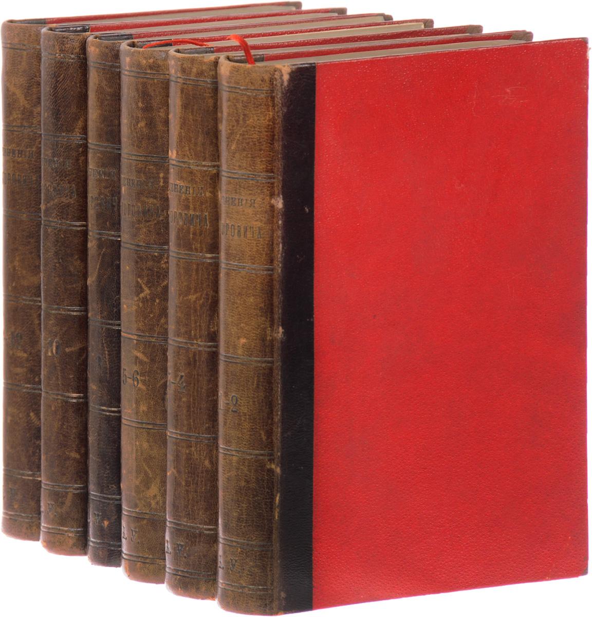 Полное собрание сочинений Д. В. Григоровича в 12 томах (комплект из 6 книг) собрание сочинений в 6 томах