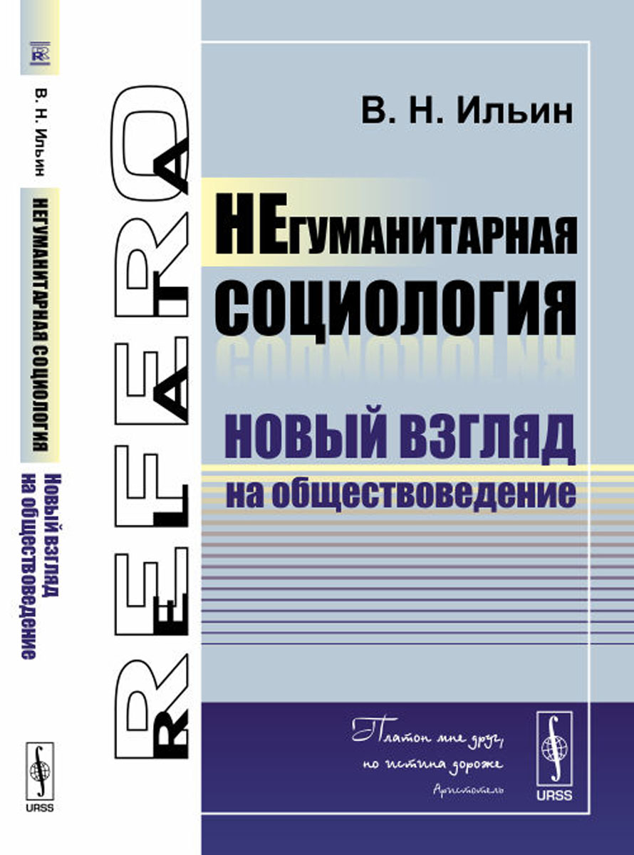 НЕгуманитарная социология. Новый взгляд на обществоведение