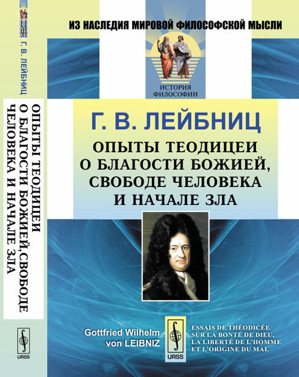 Г. В. Лейбниц Опыты теодицеи о благости Божией, свободе человека и начале зла г в лейбниц монадология
