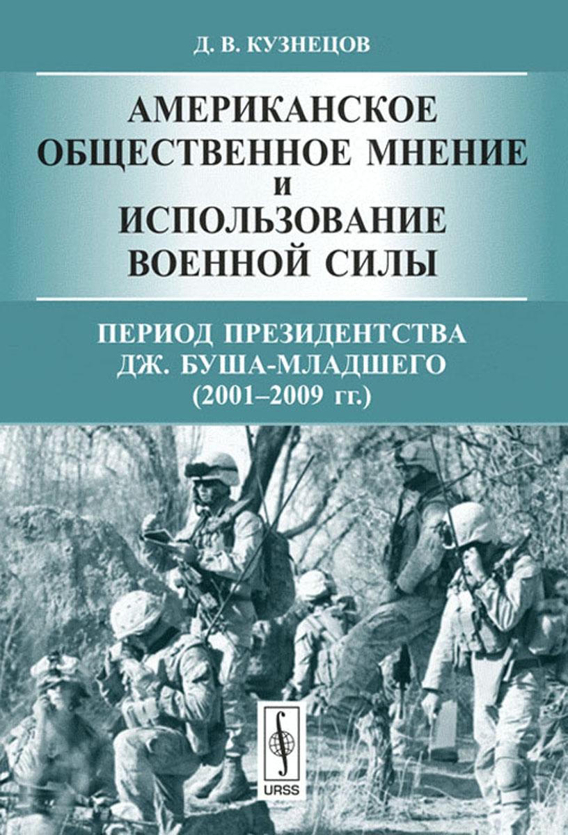 Кузнецов Д.В. Американское общественное мнение и использование военной силы. Период президентства Дж. Буша-младшего (2001-2009 гг.)