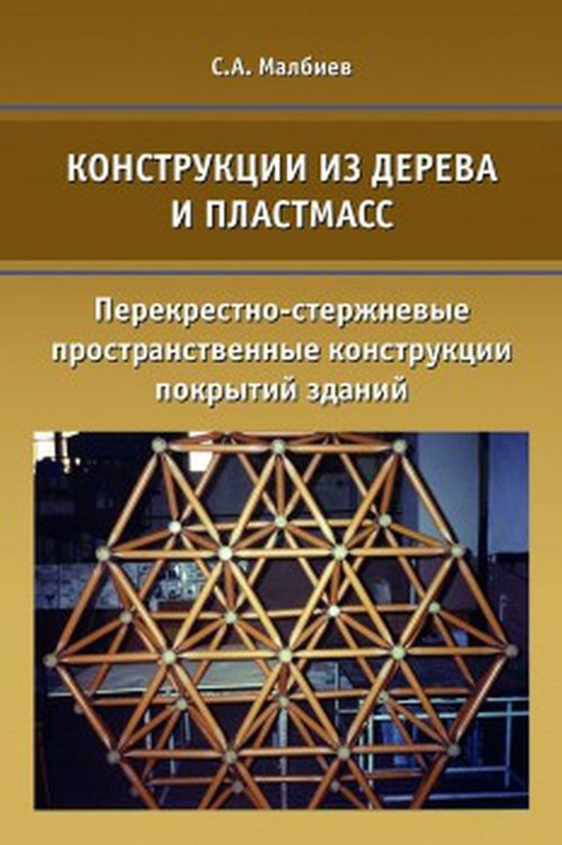 Конструкции из дерева и пластмасс. Перекрестно-стержневые пространственные конструкции покрытий зданий. Учебное пособие