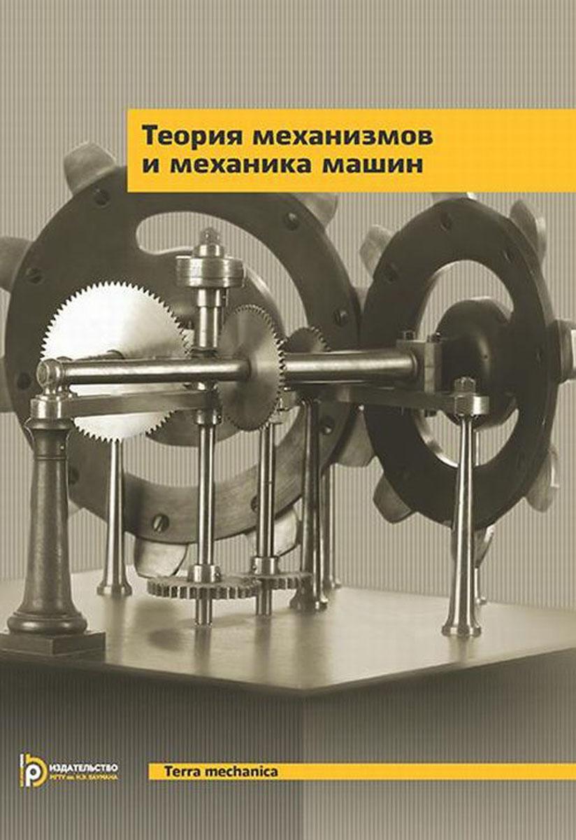 Теория механизмов и механика машин