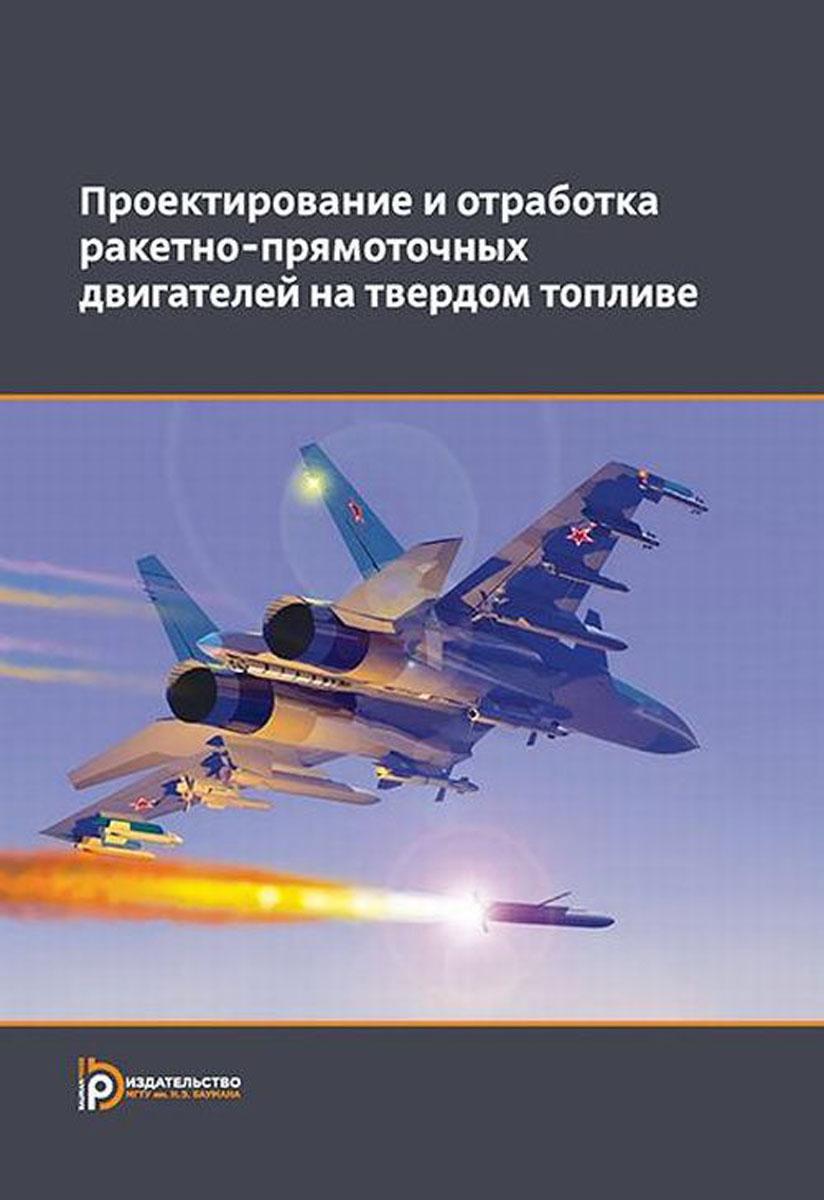В. А. Сорокин, Л. С. Яновский, Д. А. Ягодников Проектирование и отработка ракетно-прямоточных двигателей на твердом топливе