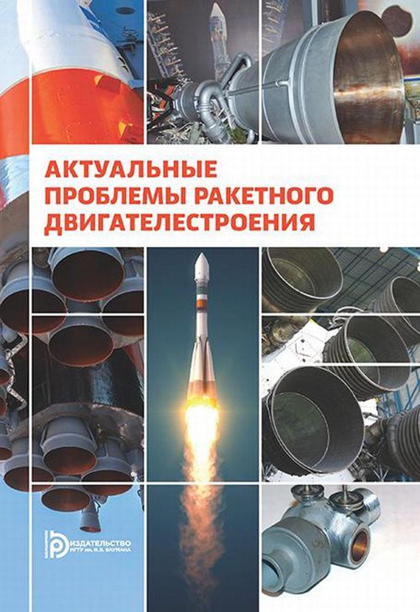 Ягодников Д.А. Актуальные проблемы ракетного двигателестроения