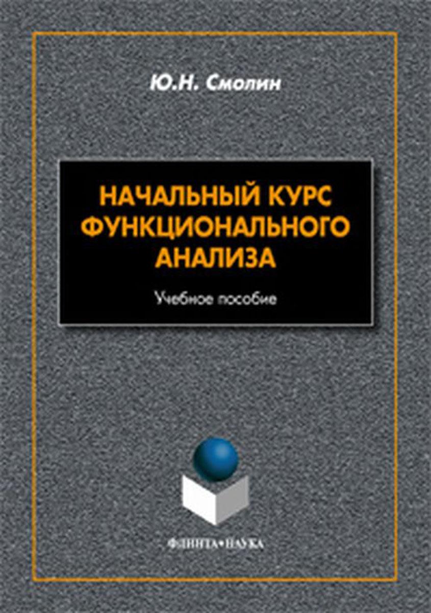 Начальный курс функционального анализа. Учебное пособие