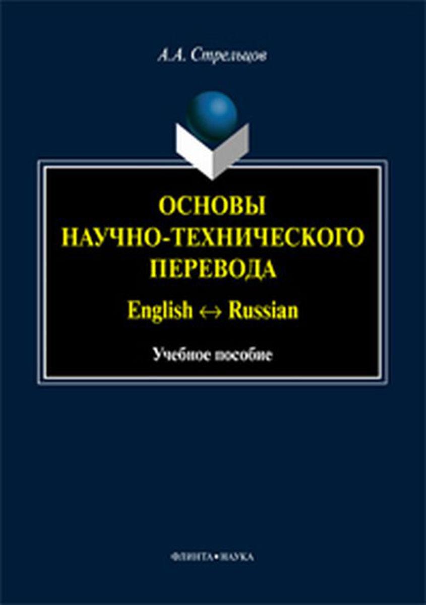 Основы научно-технического перевода. English <-> Russian