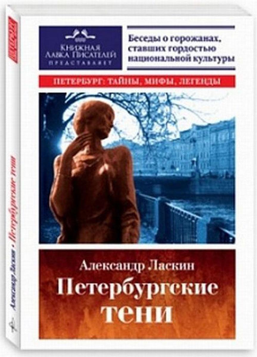 Петербургские тени