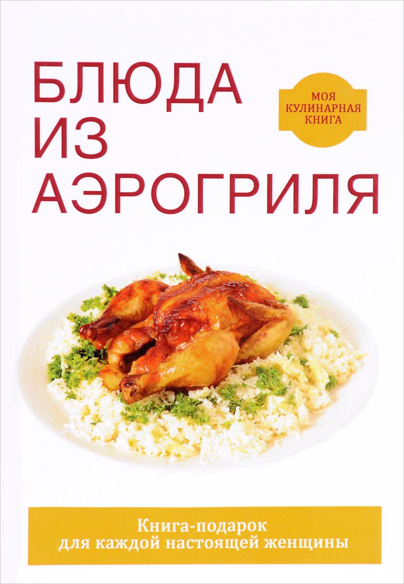 Е. В. Животовская Блюда из аэрогриля ольхов олег рыба морепродукты на вашем столе салаты закуски супы второе