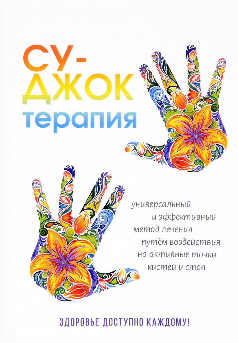 Zakazat.ru Су-Джок терапия. Здоровье, доступное каждому. Н. А. Панина
