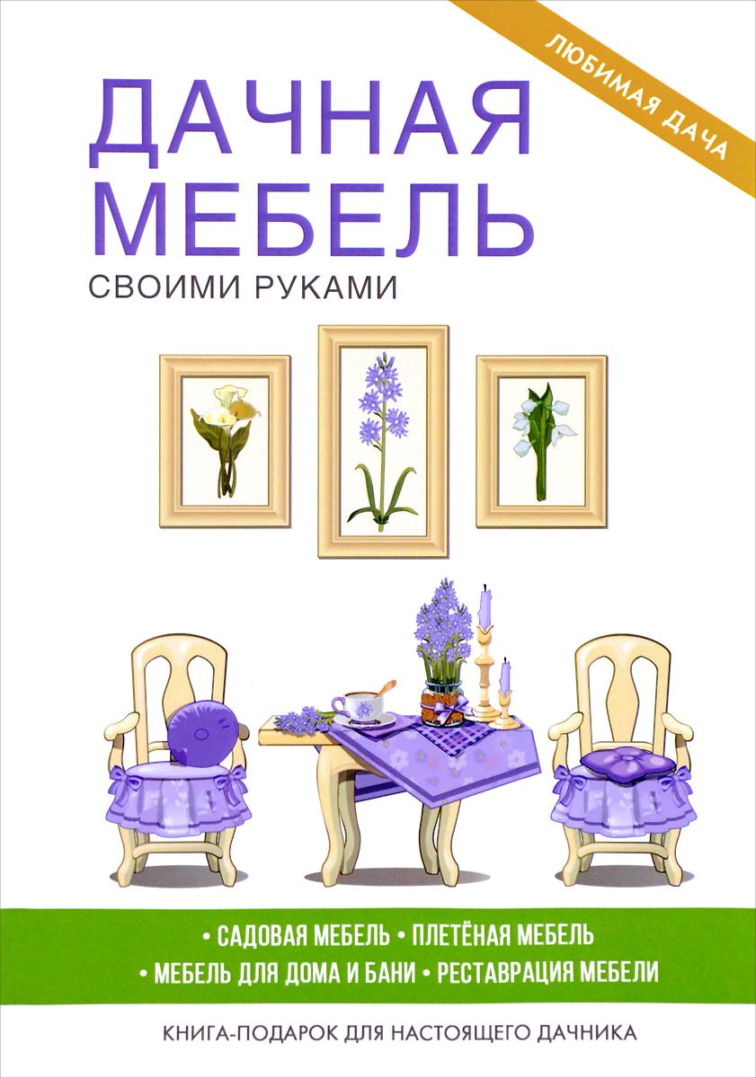 Г. А. Серикова Дачная мебель своими руками мебель своими руками