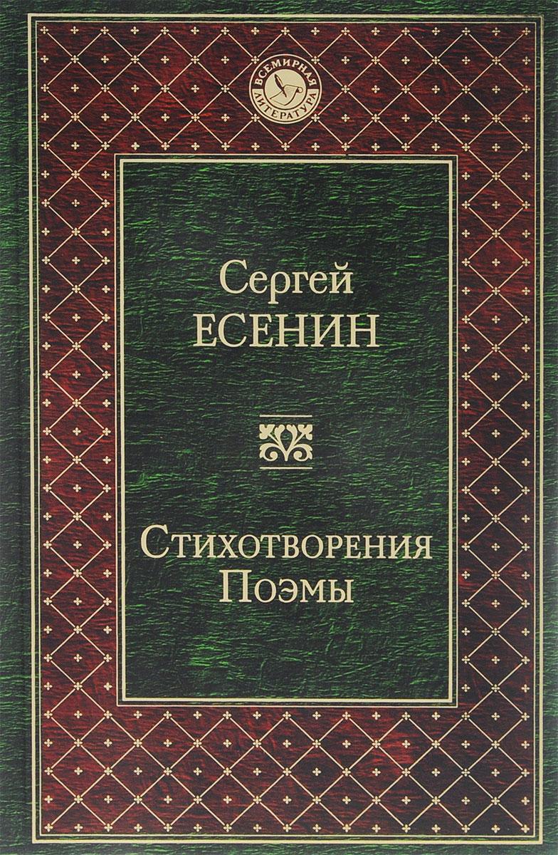 Есенин Сергей Александрович Стихотворения. Поэмы  хорошо быть живым стихотворения и переводы