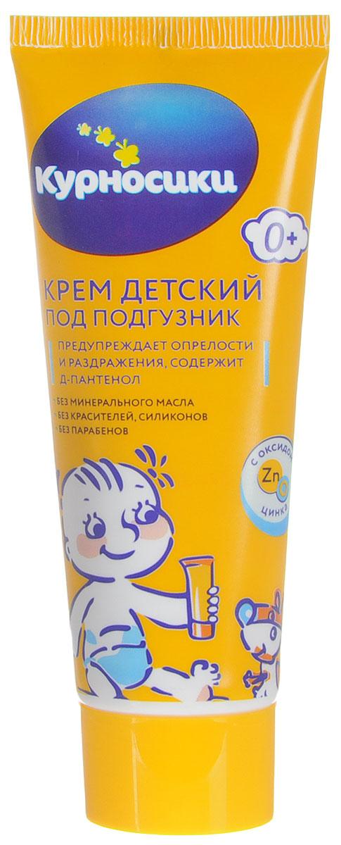 Курносики Крем детский под подгузник 75 мл40312Крем под подгузник Курносики предназначен для мягкого ухода за чувствительной кожей малыша с первых дней жизни. Входящие в состав крема активные вещества защищают кожу, препятствуя появлению опрелостей и раздражений: Д-пантенол смягчает и успокаивает кожу, оксид цинка образует защитный барьер от раздражающих факторов и оказывает подсушивающее действие.Товар сертифицирован.