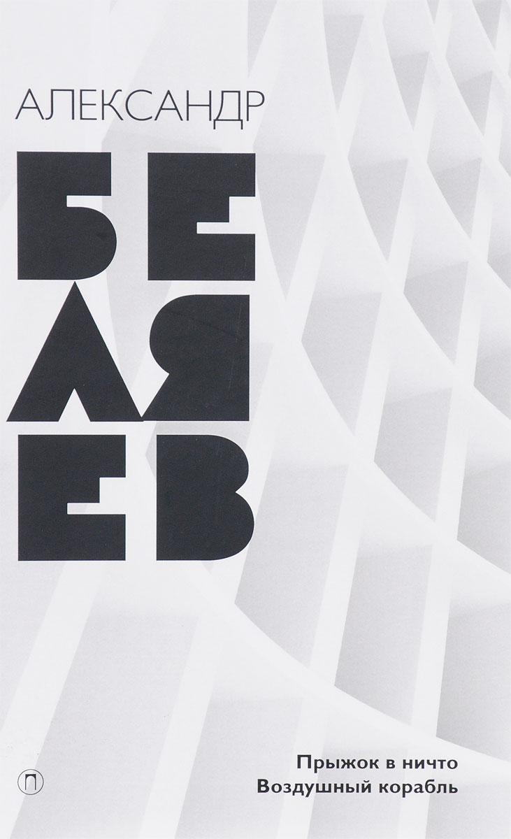 Александр Беляев Александр Беляев. Собрание сочинений в 8 томах. Том 5. Прыжок в ничто. Воздушный корабль фильтр воздушный lynx la113