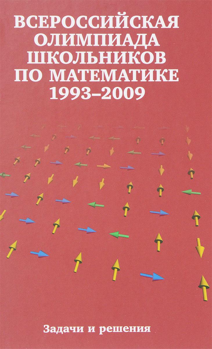 Всероссийские олимпиады школьников по математике. Заключительные этапы