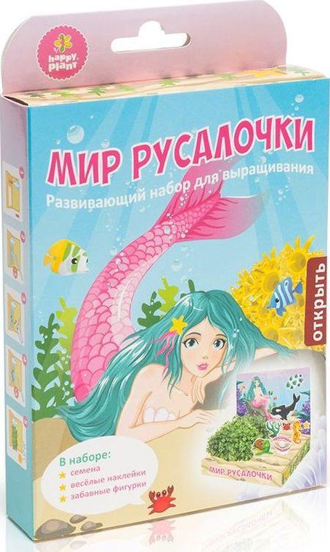 Happy Plant Набор для выращивания Мир Русалочки