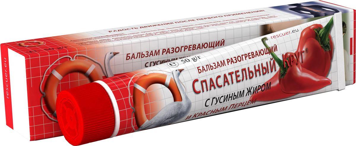 Спасательный круг Бальзам разо гевающий с красным перцем и гусиным жиром, 45 г60Разогревающий бальзам представляет собой средство для наружного применения при дискомфорте в области позвоночника, суставов и мышц. Основа бальзама - экстракт жгучего красного кайенского перца (капсаицин), действие которого усиливает также входящее в состав эфирное масло корицы. Дополнительный местнораздражающий и противовоспалительный эффект оказывает никотиновая кислота. Гусиный жир, льняное масло и пчелиный воск являются факторами глубокой доставки активных веществ в ткани. Бальзам оказывает глубокое и длительное разогревающее действие. Бальзам может быть рекомендован в качестве вспомогательного средства при дегенеративно-дистрофических и воспалительных заболеваниях суставов и позвоночника.