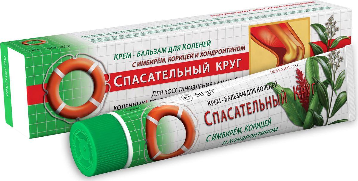 Спасательный круг Крем - бальзам для коленей, 50 г7837Крем-бальзам предназначен для применения в области мышц и суставов. Препарат способствует регенерации суставной ткани и улучшению кровообращения в месте нанесения, обладает противовоспалительным эффектом. Рекомендован для массажа при заболеваниях опорно-двигательного аппарата. Активные компоненты, входящие в состав крема-бальзама, оказывают комплексное универсальное действие.Как ухаживать за ногтями: советы эксперта. Статья OZON Гид