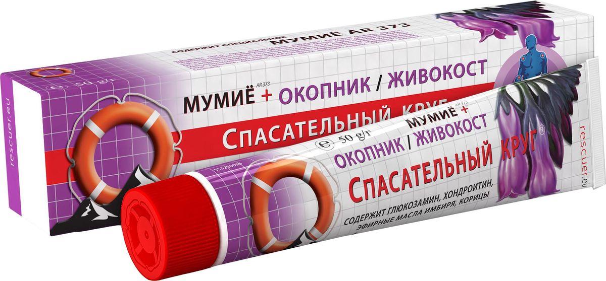 Спасательный круг Крем-Бальзам Окопник (Живокост)+ Мумие с глюкозамином и хондроитином, 50 г