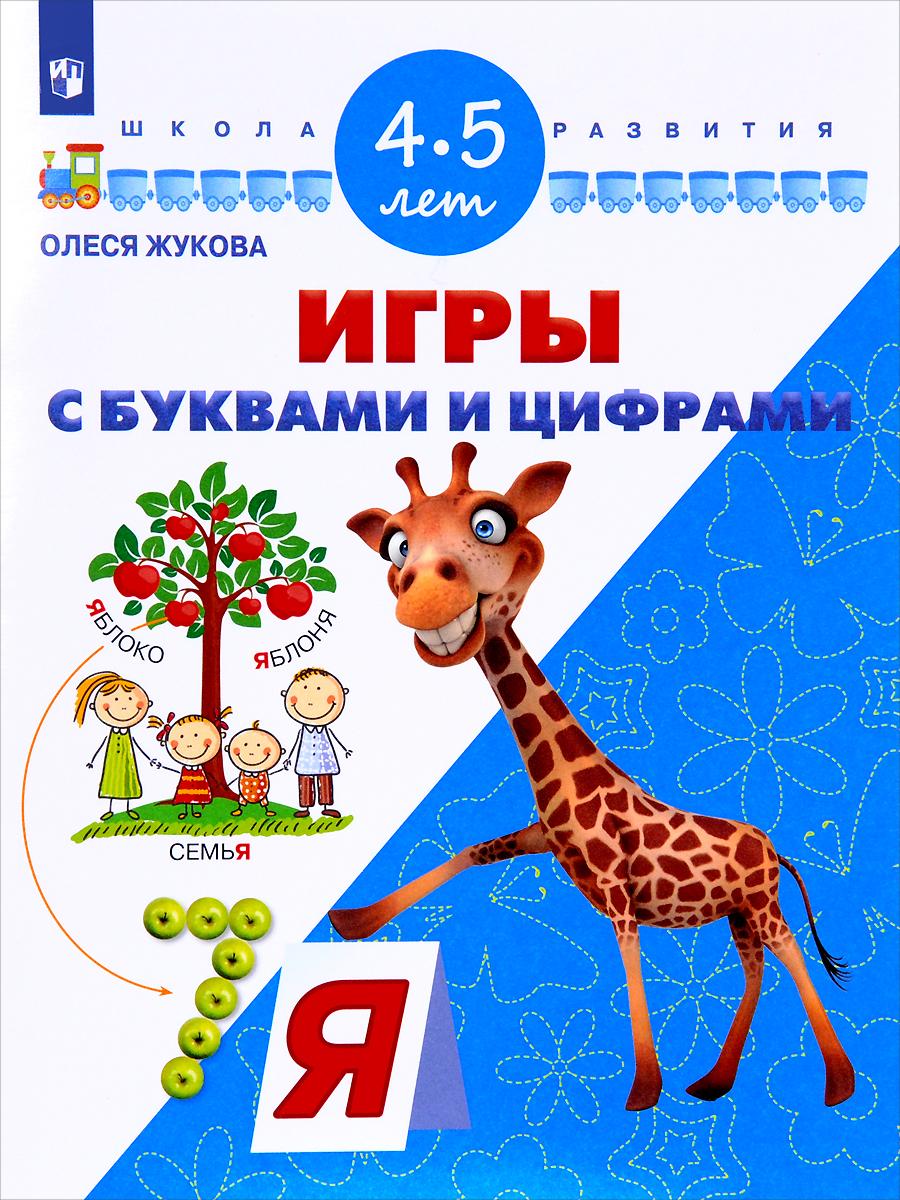 Олеся Жукова Игры с буквами и цифрами. Для детей 4-5 лет книги хоббитека познаю играя волшебный альбом дошкольника печатные буквы счет до 10 панда