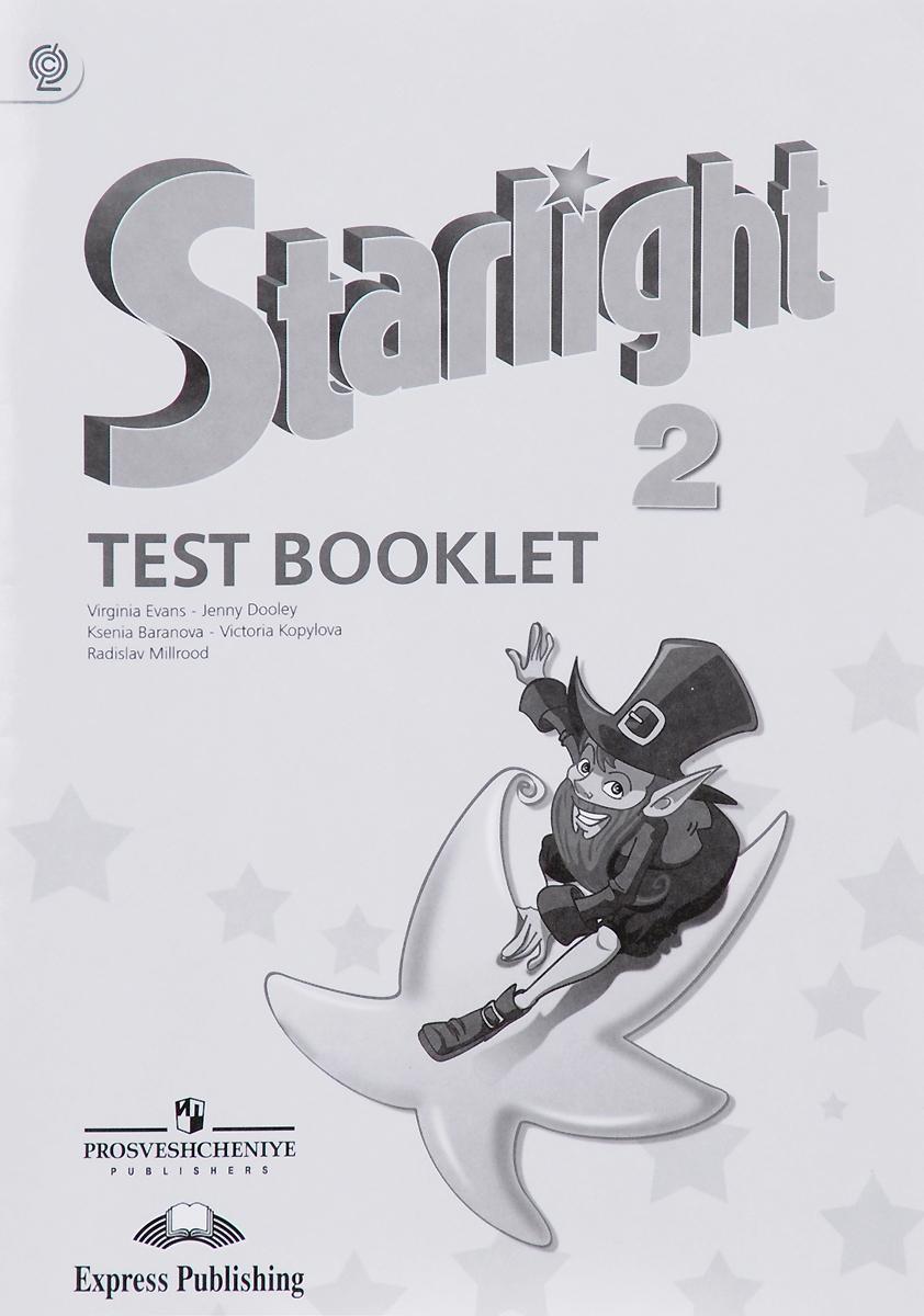Starlight 2: Test Booklet / Звездный английский. 2 класс. Контрольные задания