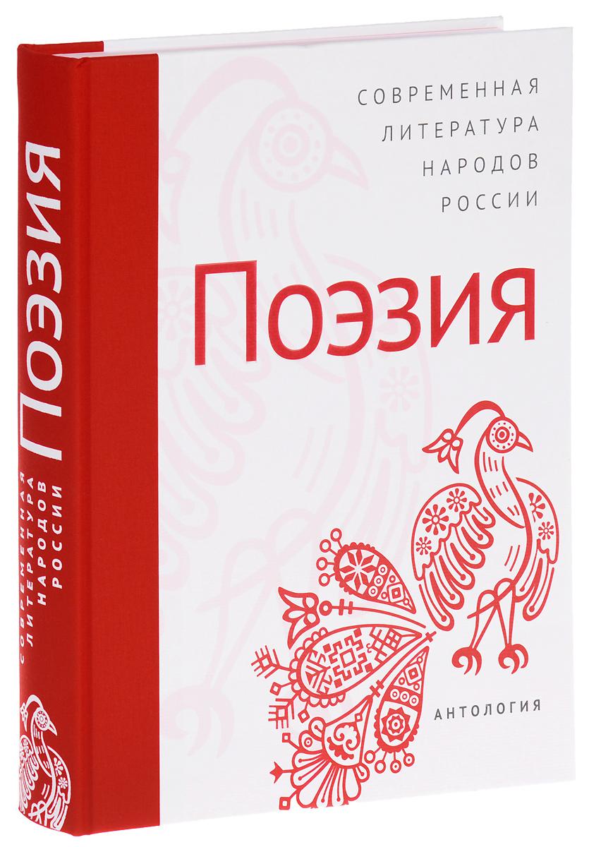 Современная литература народов России. Поэзия