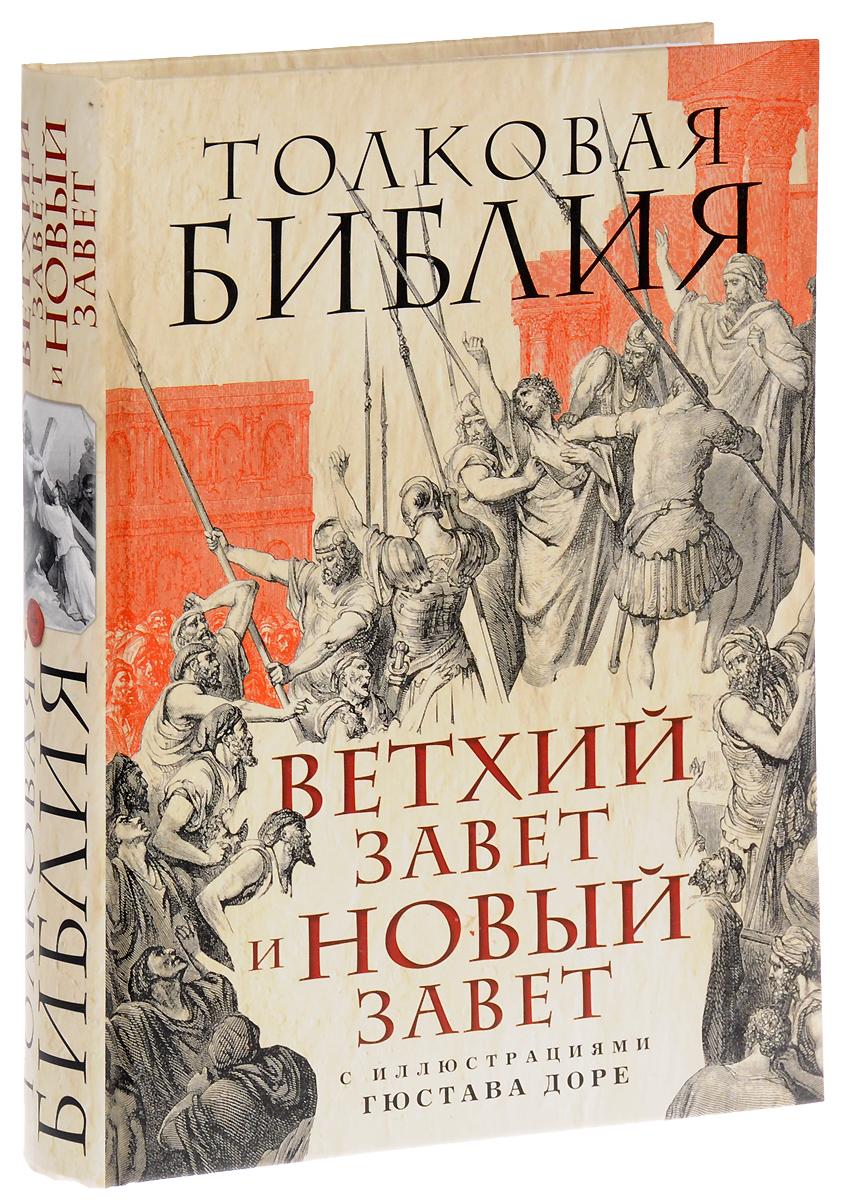 Александр Лопухин Толковая Библия. Ветхий Завет и Новый Завет лопухин а толковая библия ветхий завет и новый завет