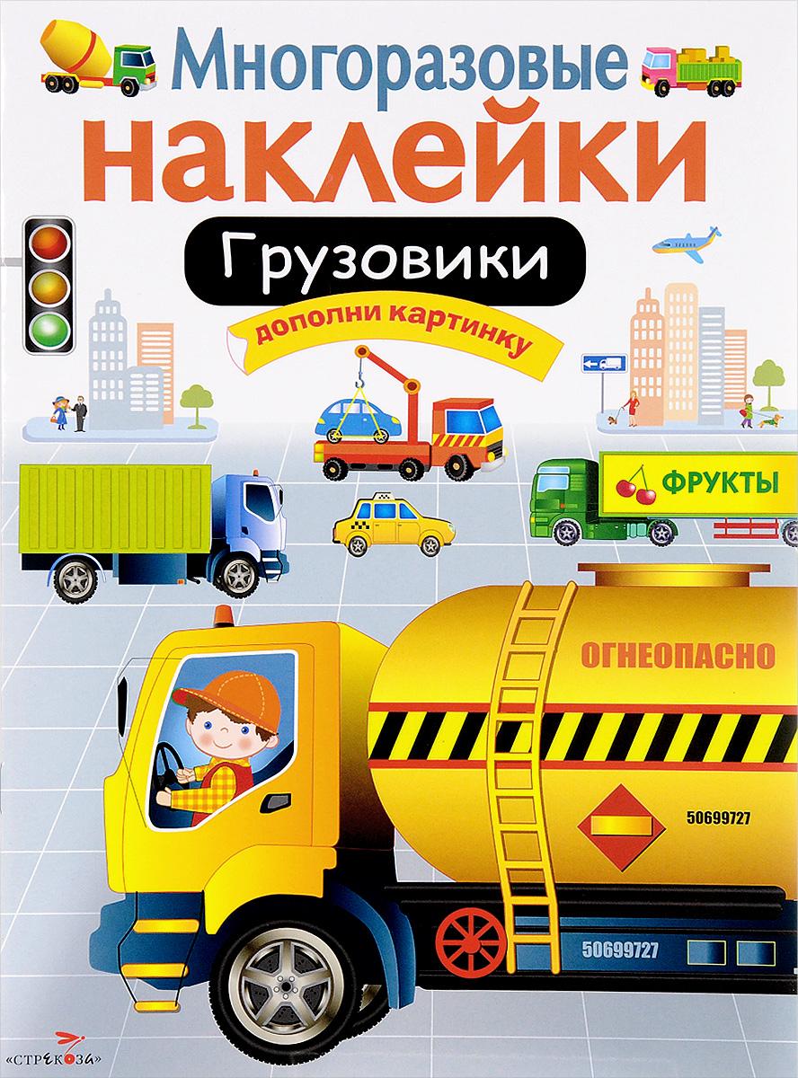М. Калугина Грузовики. Многоразовые наклейки в городе мурманске подержаный микроавтобус до 9мест