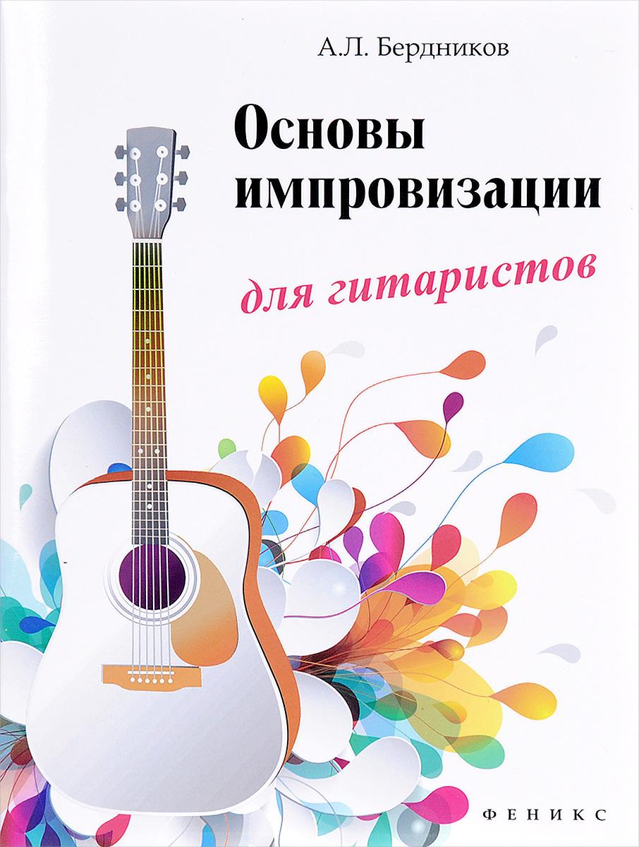 А. Л. Бердников Основы импровизации для гитаристов бердников а л основы импровизации для гитаристов