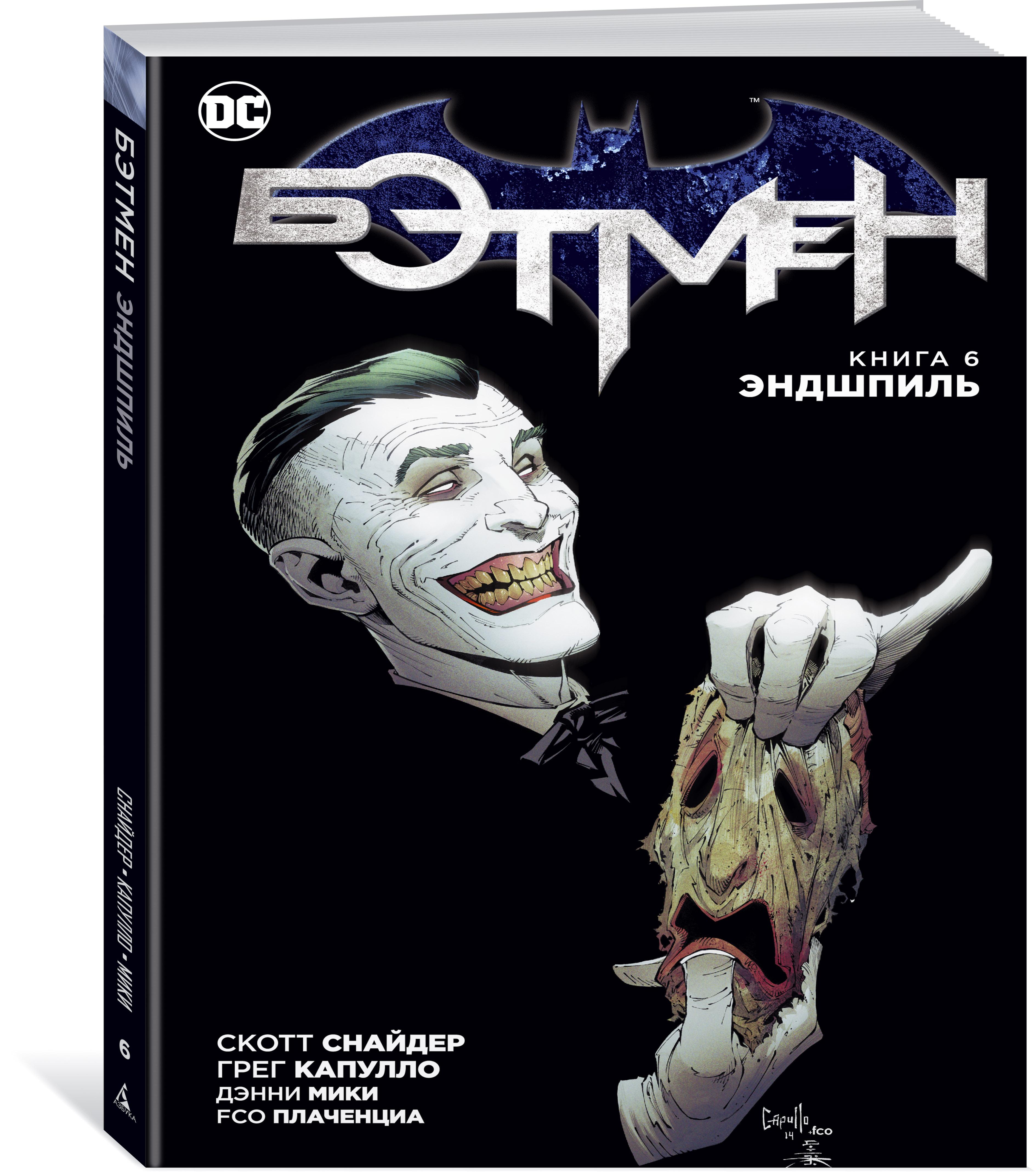 Скотт Снайдер Бэтмен. Книга 6. Эндшпиль