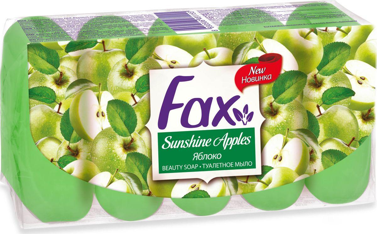 Fax Мыло с глицерином Яблоко э/пак 5*70г80003277452Туалетное мыло с глицерином и экстрактом яблока великолепно очистит кожу, оставив на коже невероятные ощущения комфорта. Увлажняющие компоненты в составе мыла разгладят и насытят влагой вашу кожу. Экстракт зеленого яблока питает и увлажняет, сохраняя на коже свежий аромат.