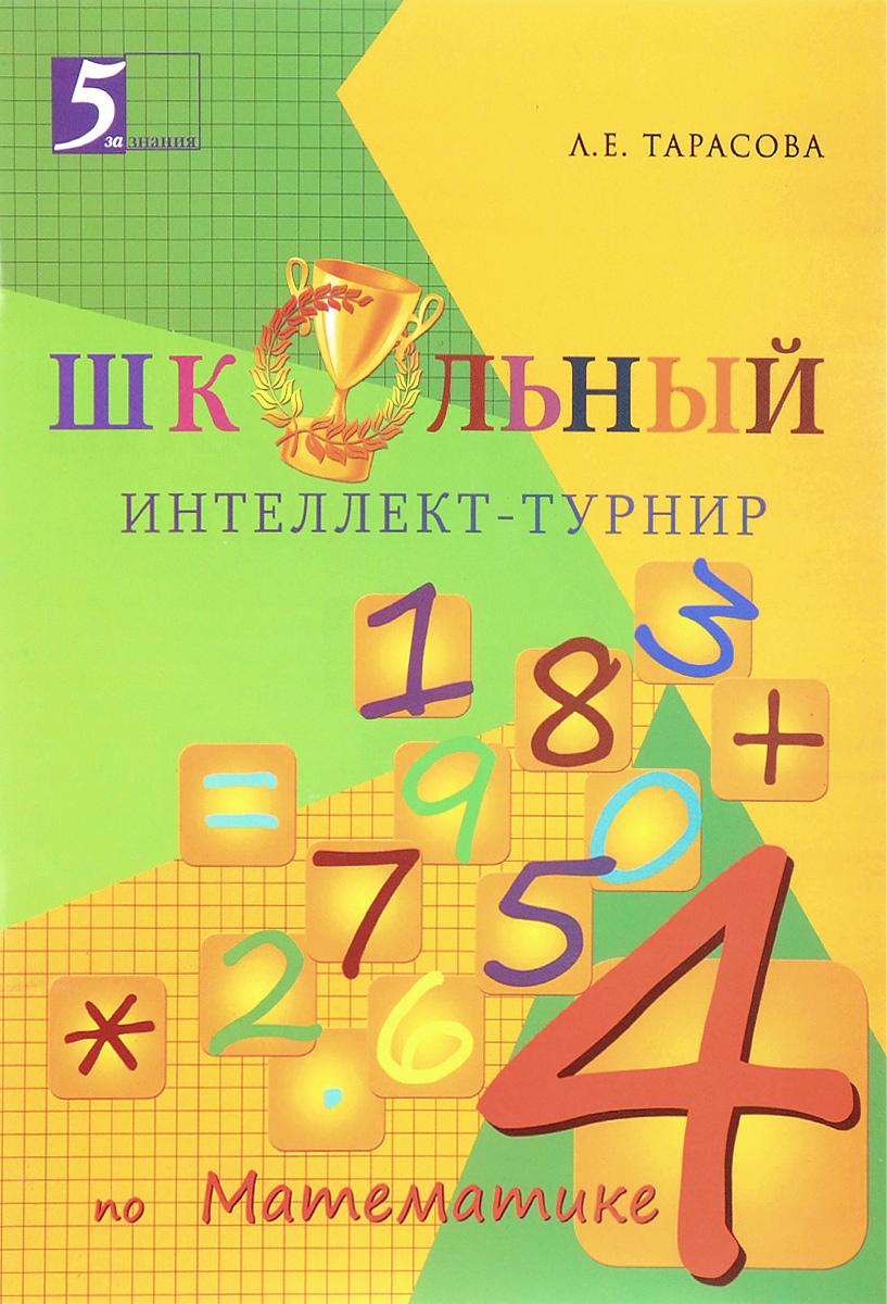 Школьный интеллект-турнир. Математика. 4 класс