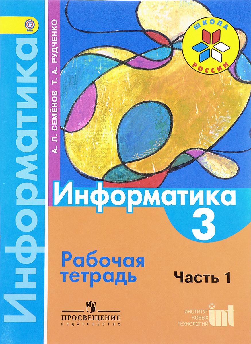 А. Л. Семёнов, Т. А. Рудченко Информатика. 3 класс. Рабочая тетрадь. Часть 1 информатика 4 класс