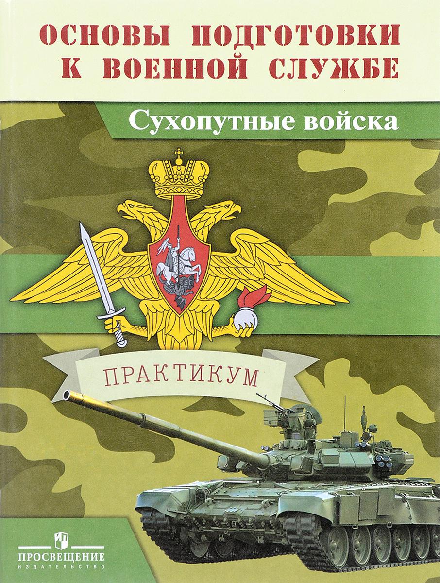 Основы подготовки к военной службе. Сухопутные войска. Практикум