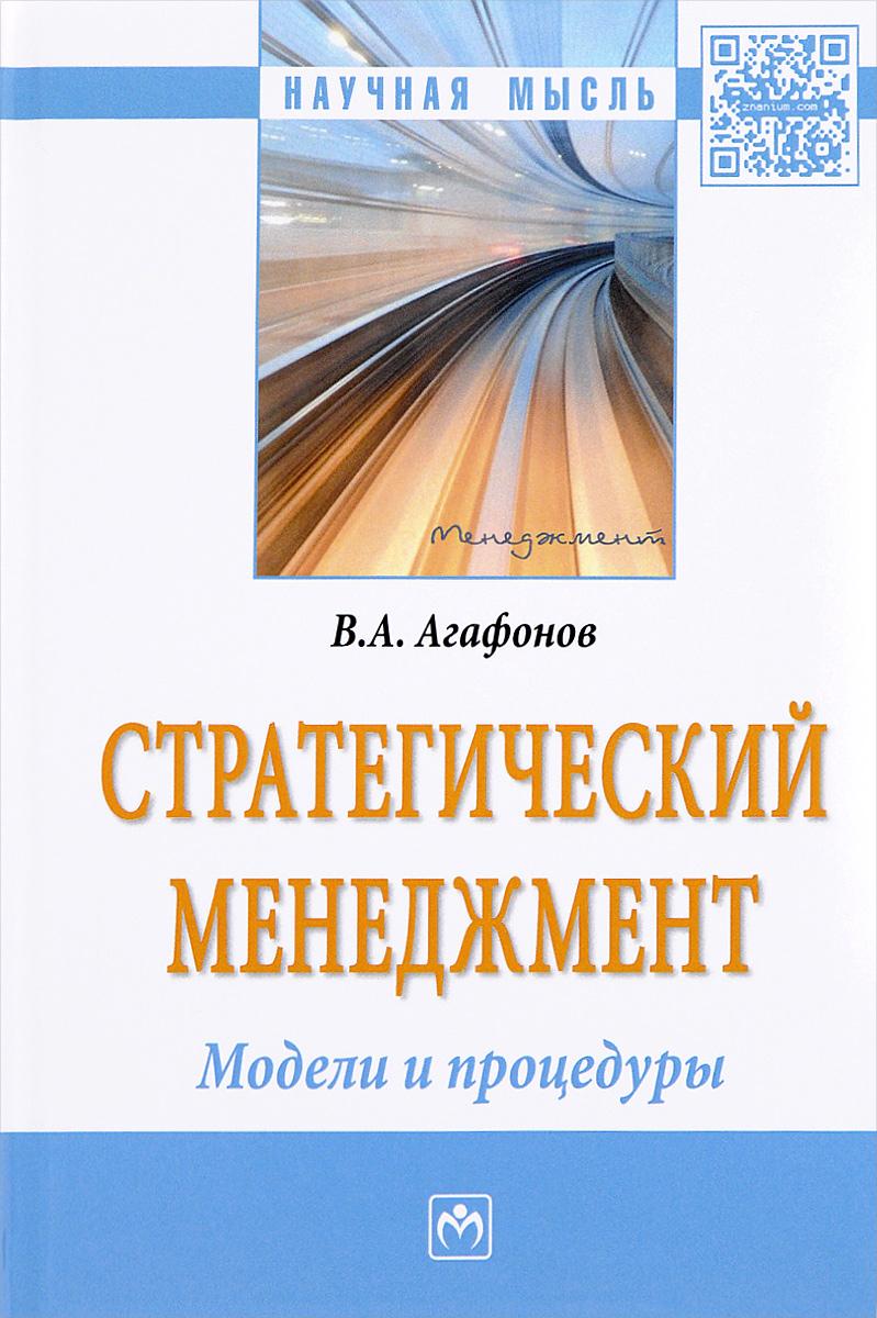 Стратегический менеджмент. Модели и процедуры